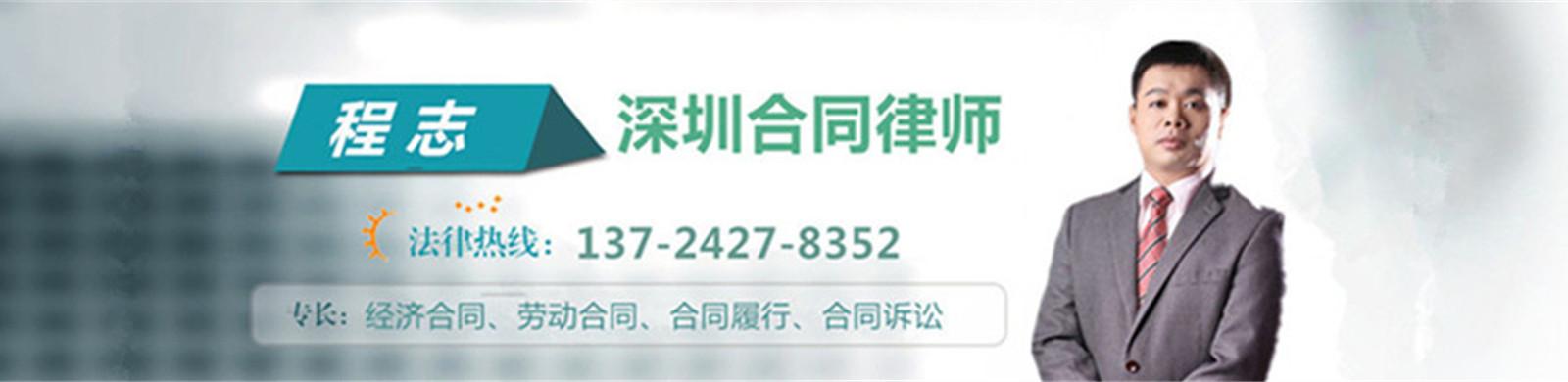 深圳合同律师大图一