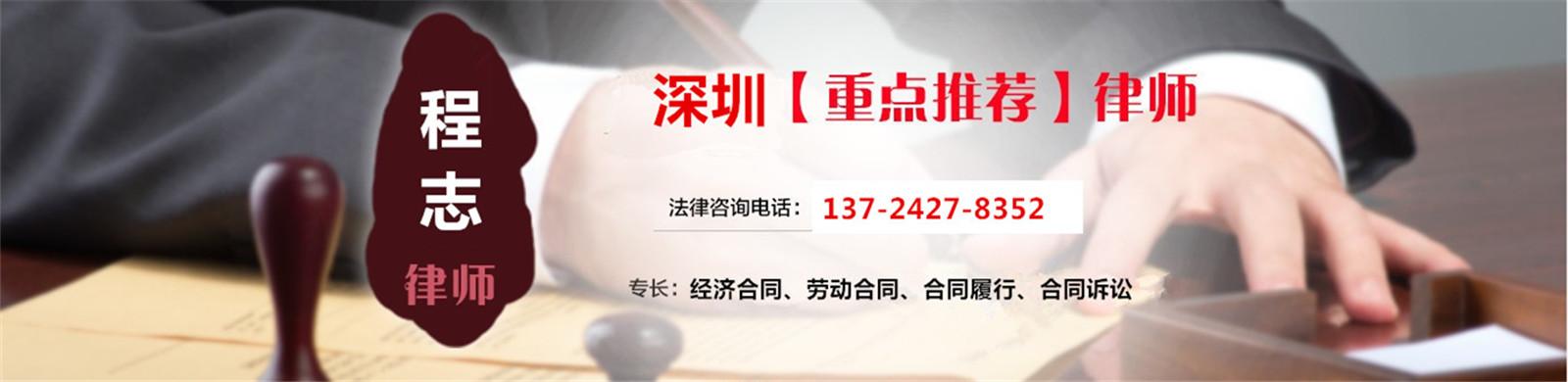 深圳合同律师大图二