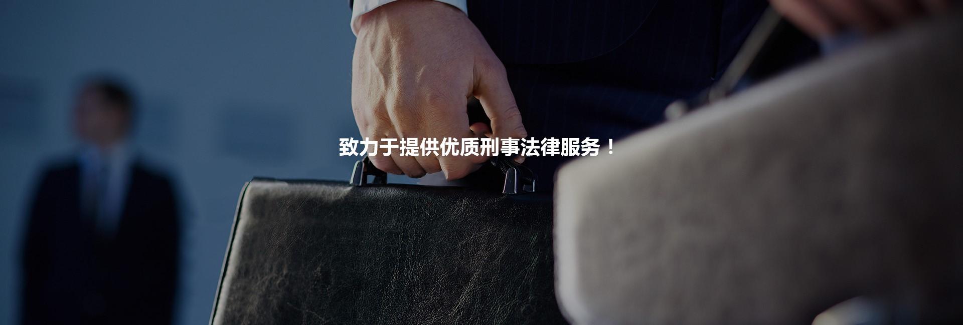 青岛刑事律师大图一