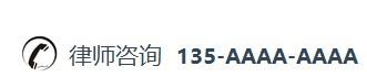 杭州法律顾问律师咨询电话