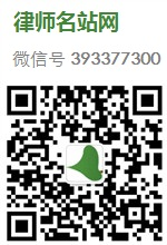 杭州法律顾问律师二维码
