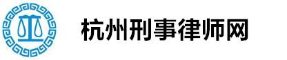杭州刑事律师网为你服务
