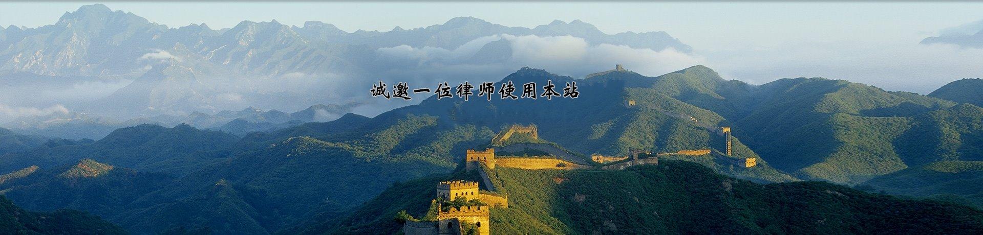 上海合同律师大图一