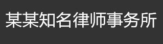 南昌刑事律师8